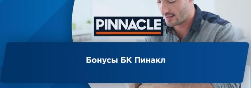 pinnacle_bonus