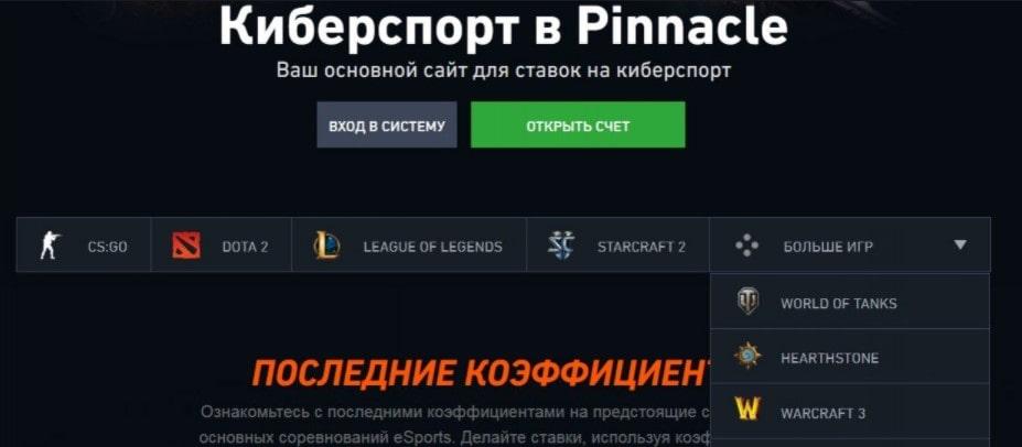 pinnacle_stavki_sport